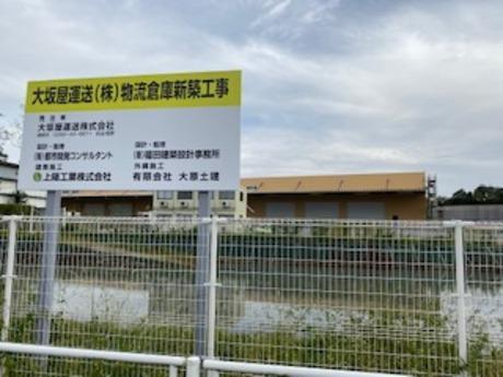 【急募】新倉庫稼働に伴う業務拡張です、今がチャンス!!女性大歓迎!!